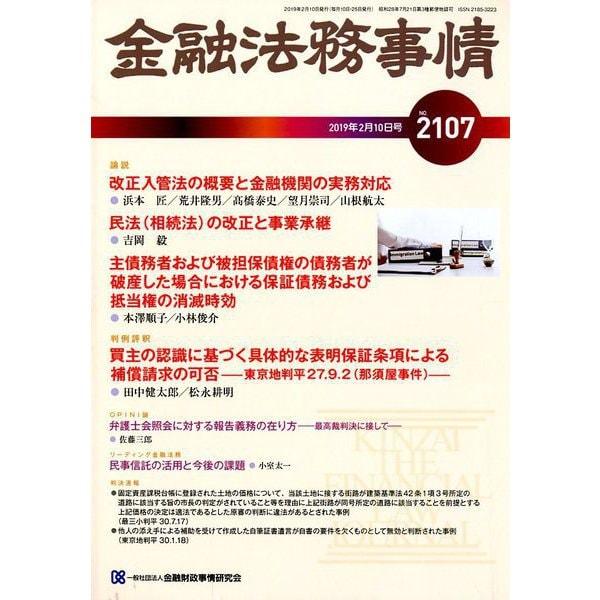 金融法務事情 2019年 2/10号 [雑誌]