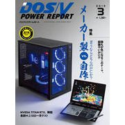 DOS/V POWER REPORT (ドス ブイ パワー レポート) 2019年 03月号 [雑誌]
