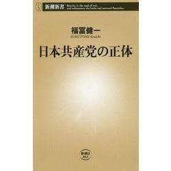 日本共産党の正体(新潮新書) [新書]