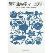 海洋生物学マニュアル [単行本]