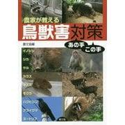 農家が教える 鳥獣害対策あの手この手-イノシシ・シカ・サル・カラス・ネズミ・モグラ・ハクビシン・アライグマ・ヌートリア [単行本]