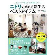 NITORI magazinevol.5 新生活マスターBOOK [ムックその他]