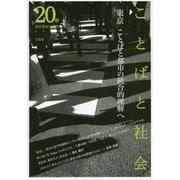 ことばと社会 20号-特集:東京 ことばと都市の統合的理解へ [単行本]