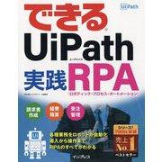 できるUiPath 実践RPA [単行本]