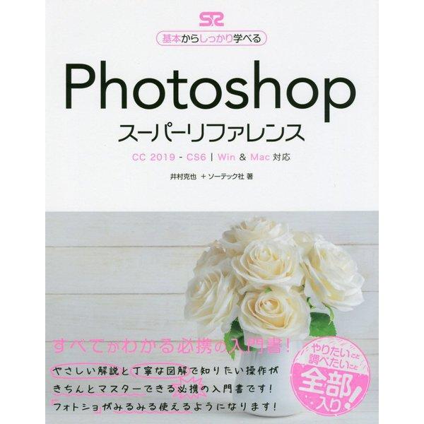 PhotoshopスーパーリファレンスCC 2019 - CS6対応 [単行本]