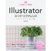 IllustratorスーパーリファレンスCC 2019 - CS6対応 [単行本]
