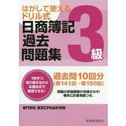 はがして使えるドリル式日商簿記過去問題集3級-第141回→第150回 [単行本]