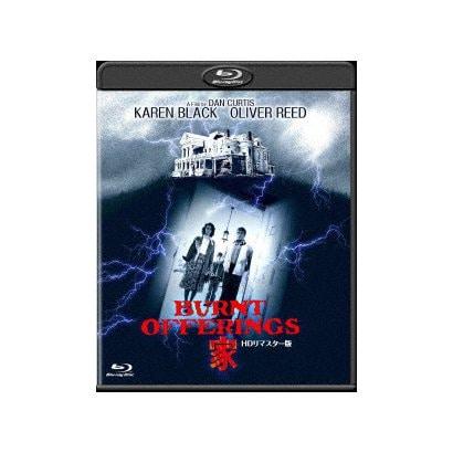 家 HDリマスター版 [Blu-ray Disc]