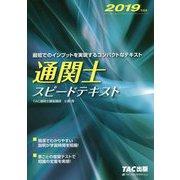 通関士スピードテキスト〈2019年度版〉 [単行本]