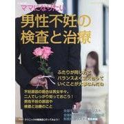 i-wish・・・ママになりたい男性不妊の検査と治療 [単行本]