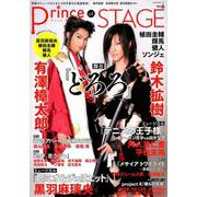 Prince of STAGE vol.6 (ぶんか社ムック) [ムックその他]