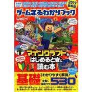 ゲームまるわかりブック Vol.4 (100%ムックシリーズ) [ムックその他]
