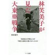 林芙美子が見た大東亜戦争-「放浪記」の作家は、なぜ「南京大逆殺」を書かなかったのか [単行本]
