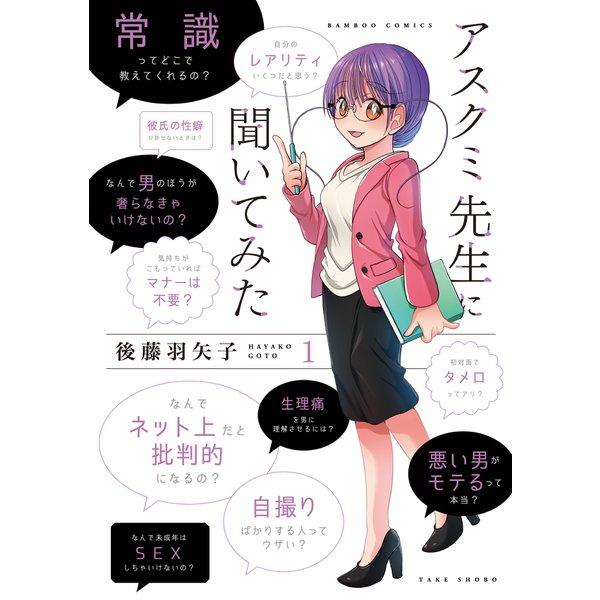 アスクミ先生に聞いてみた 1(バンブー・コミックス) [コミック]