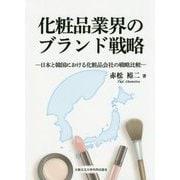 化粧品業界のブランド戦略―日本と韓国における化粧品会社の戦略比較 [単行本]