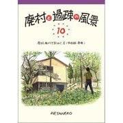 廃村と過疎の風景〈10〉廃校廃村を訪ねて2(関東) [単行本]