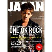 ROCKIN'ON JAPAN (ロッキング・オン・ジャパン) 2019年 03月号 [雑誌]
