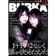 BUBKA (ブブカ) 2019年 03月号 [雑誌]