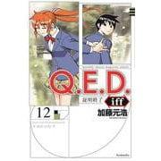 Q.E.D.iff-証明終了 12(月刊マガジンコミックス) [コミック]
