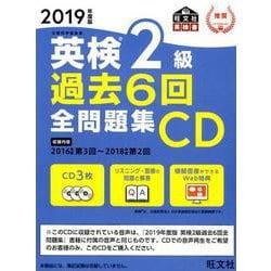 2019年度版 英検2級 過去6回全問題集CD [単行本]