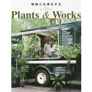 植物と仕事をする-プランツ・アンド・ワークス- [単行本]