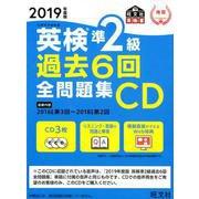 2019年度版 英検準2級 過去6回全問題集CD [単行本]