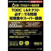 TOEIC(R)L&Rテスト 必ず☆でる問題 短期集中スーパー講義(JMOOK<21>) [ムックその他]