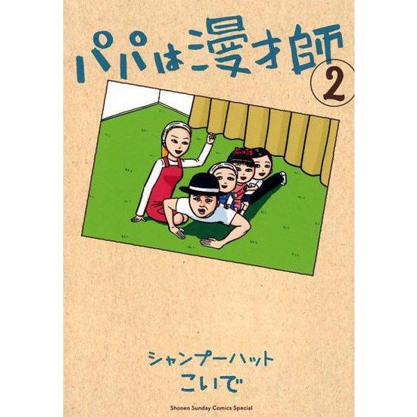 パパは漫才師<2>(コミックス単行本) [コミック]