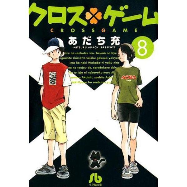 クロスゲーム<8>(コミック文庫(青年)) [コミック]