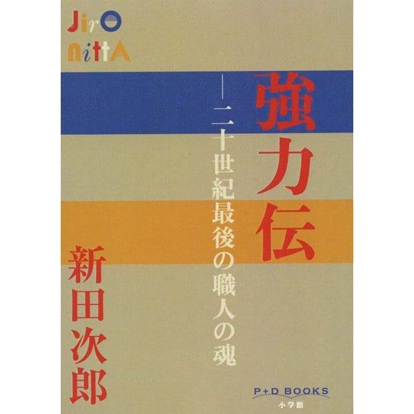 強力伝―二十世紀最後の職人の魂(P+D BOOKS) [単行本]