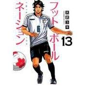 フットボールネーション<13>(ビッグ コミックス) [コミック]