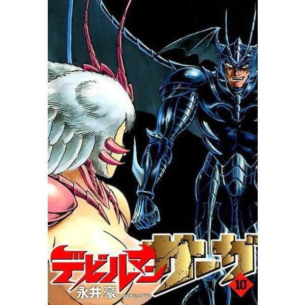 デビルマンサーガ<10>(ビッグ コミックス) [コミック]