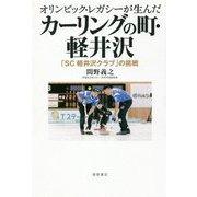 オリンピック・レガシーが生んだカーリングの町・軽井沢-「SC軽井沢クラブ」の挑戦 [単行本]