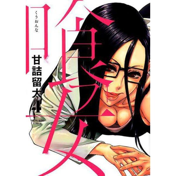 喰フ女 4<4巻>(YKコミックス) [コミック]