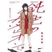 鈍色のカメレオン 1(角川コミックス・エース) [コミック]