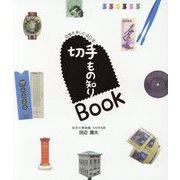 切手もの知りBook [単行本]