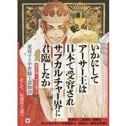 いかにしてアーサー王は日本で受容されサブカルチャー界に君臨したか〈アーサー版〉-変容する中世騎士道物語 [単行本]