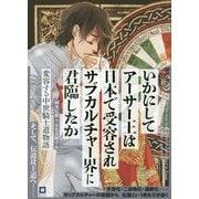 いかにしてアーサー王は日本で受容されサブカルチャー界に君臨したか〈ランスロット版〉-変容する中世騎士道物語 [単行本]