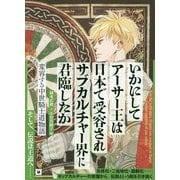 いかにしてアーサー王は日本で受容されサブカルチャー界に君臨したか〈ガウェイン版〉-変容する中世騎士道物語 [単行本]