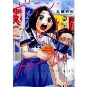 ポテン・ヒット・ガール 2<2巻>(YKコミックス) [コミック]