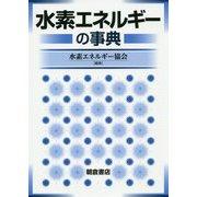水素エネルギーの事典 [単行本]