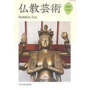 仏教芸術<第2号> [単行本]