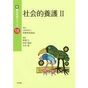 社会的養護II(新・基本保育シリーズ<18>) [単行本]
