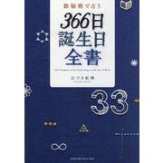数秘術で占う 366日誕生日全書 [単行本]