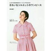きれいなシルエットのワンピース-シネマがお手本のソーイングBOOK [単行本]