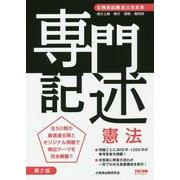 公務員試験 専門記述 憲法 第2版 [単行本]