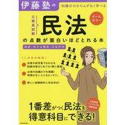 伊藤塾の公務員試験「民法」の点数が面白いほどとれる本 [単行本]