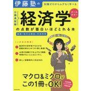 伊藤塾の公務員試験「経済学」の点数が面白いほどとれる本 [単行本]