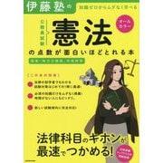 伊藤塾の公務員試験「憲法」の点数が面白いほどとれる本 [単行本]