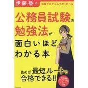伊藤塾の公務員試験の勉強法が面白いほどわかる本-知識ゼロからムダなく学べる [単行本]